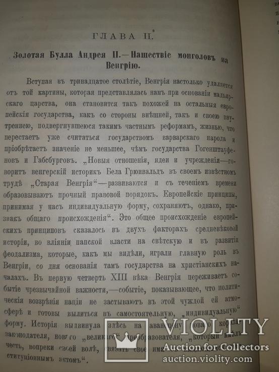 1908 История Венгрии, фото №3