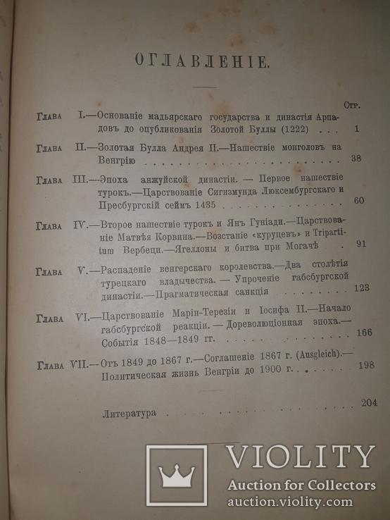 1908 История Венгрии, фото №5