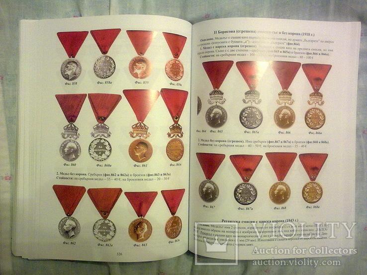 Медаль За заслуги Борис 3. Болгария, фото №5