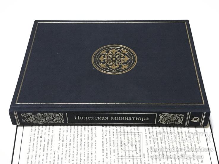 Книга Палехская миниатюра, фото №6