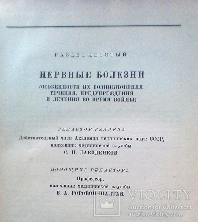Опыт Сов. медицины в ВОВ. том 26., фото №5
