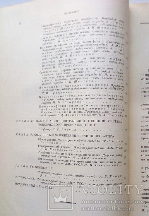 Опыт Сов. медицины в ВОВ. том 26., фото №7