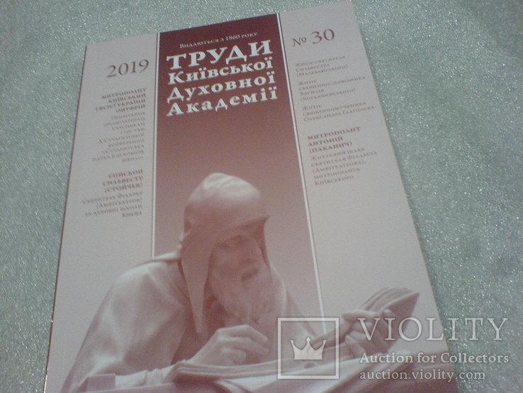 Труди Київської духовной академії 30, фото №2