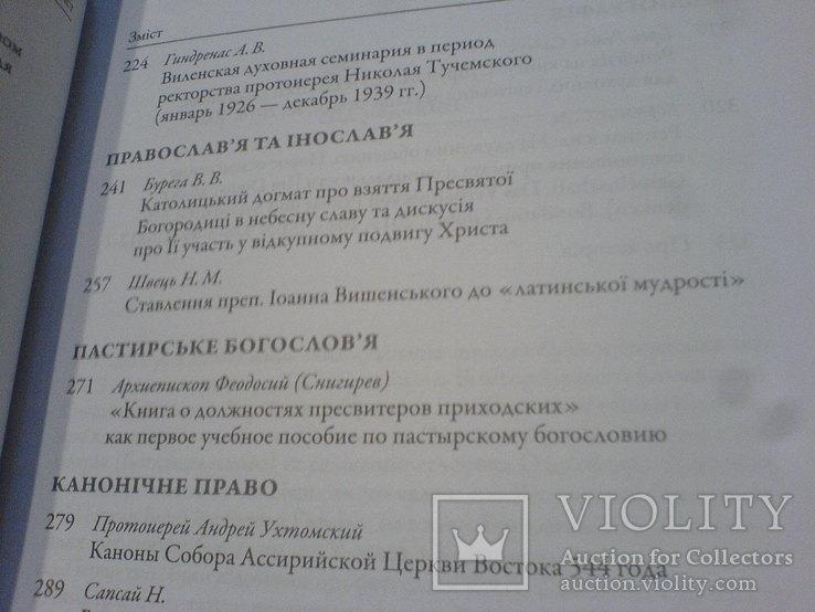 Труди Київської духовной академії 30, фото №4