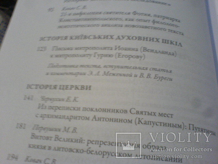 Труди Київської духовной академії 30, фото №5