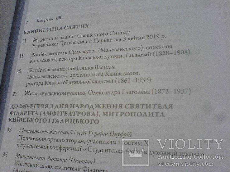 Труди Київської духовной академії 30, фото №6