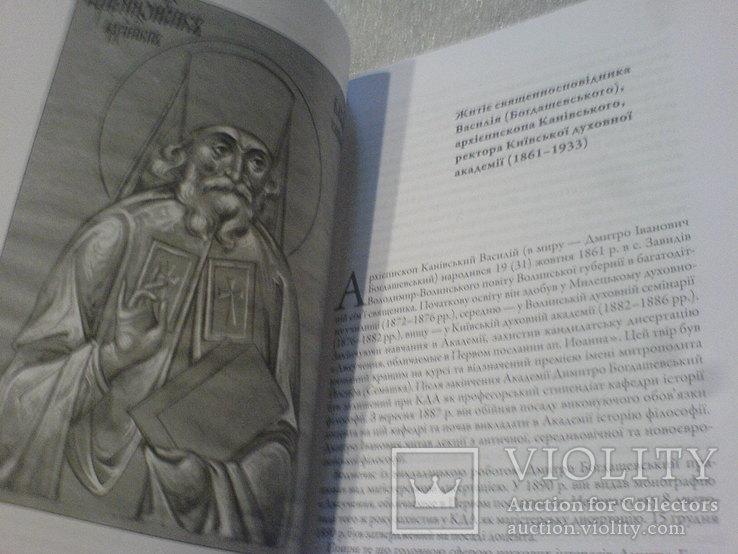Труди Київської духовной академії 30, фото №7