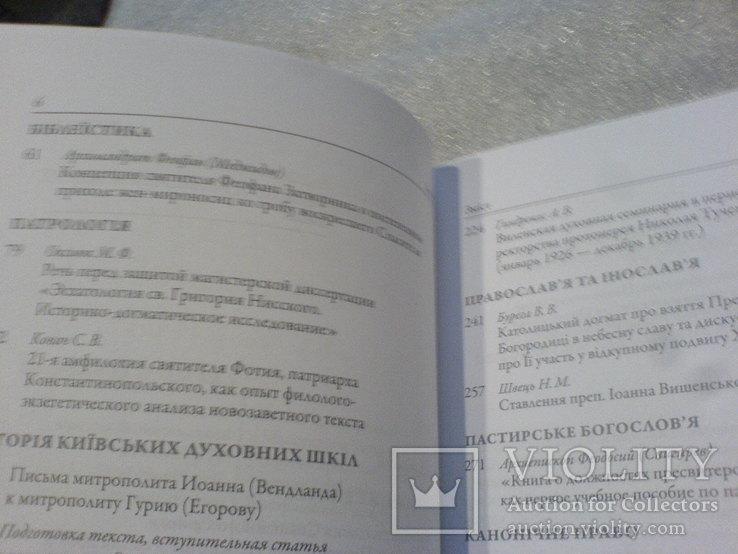 Труди Київської духовной академії 30, фото №8