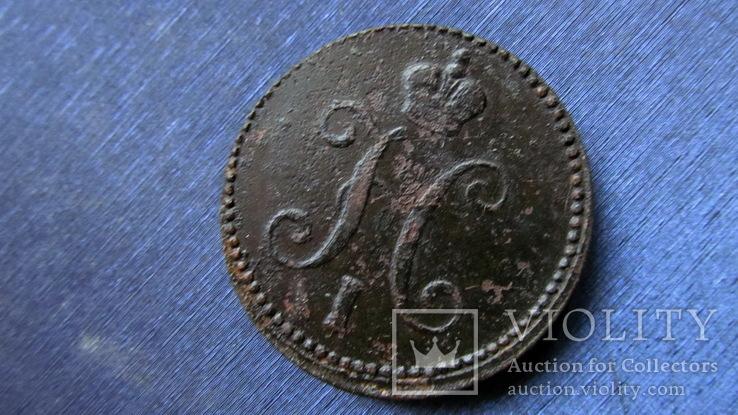 3 копейки серебром 1841