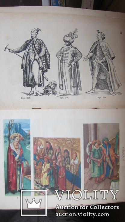 Marja Gutkowska. Historja ubiorow., фото №5