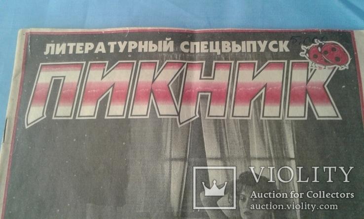 """Эротическое издание """"Пикник"""", фото №5"""