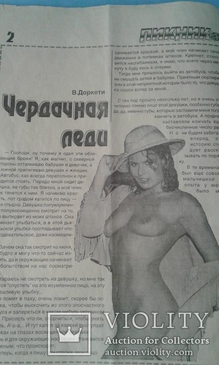 """Эротическое издание """"Пикник"""", фото №9"""