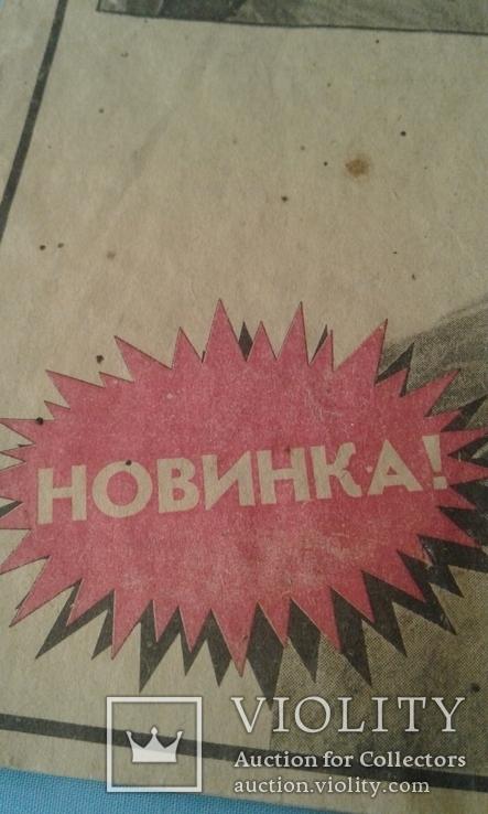 """Эротическое издание """"Пикник"""", фото №11"""