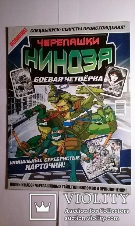 "Журнал-комиксы ""Черепашки-ниндзя.Боевая четвёрка."" 2010 года, фото №2"