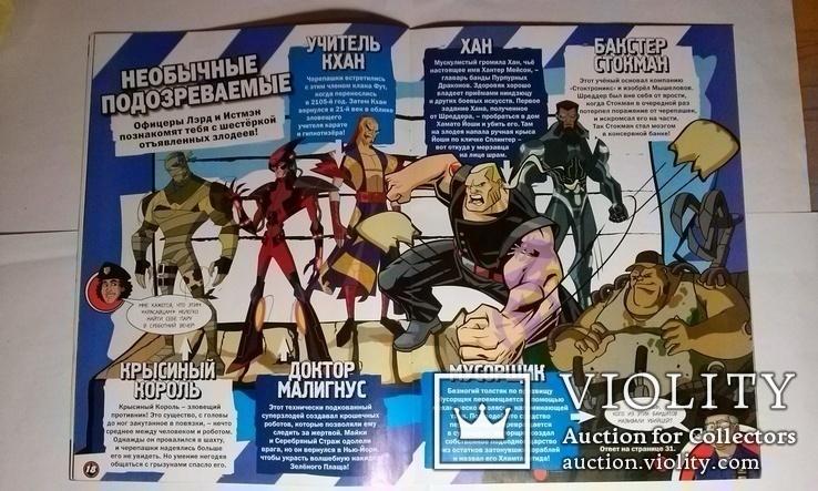 "Журнал-комиксы ""Черепашки-ниндзя.Боевая четвёрка."" 2010 года, фото №8"