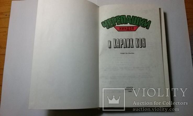 Черепашки -ниндзя и Карлик Кон.(тираж 11000 экз.), фото №4