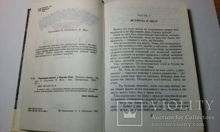 Черепашки -ниндзя и Карлик Кон.(тираж 11000 экз.), фото №5