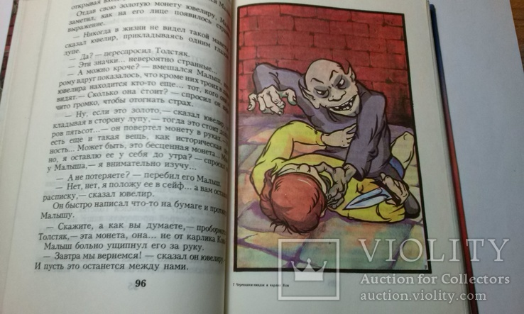 Черепашки -ниндзя и Карлик Кон.(тираж 11000 экз.), фото №7