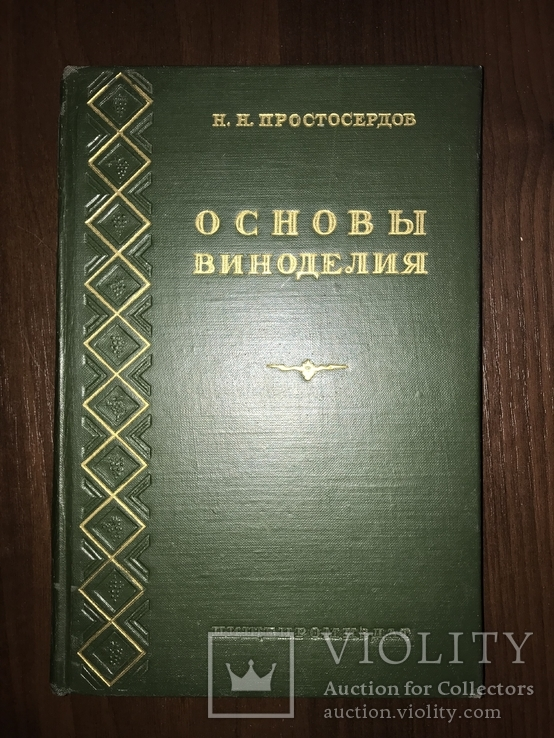 1955 Основы Виноделия