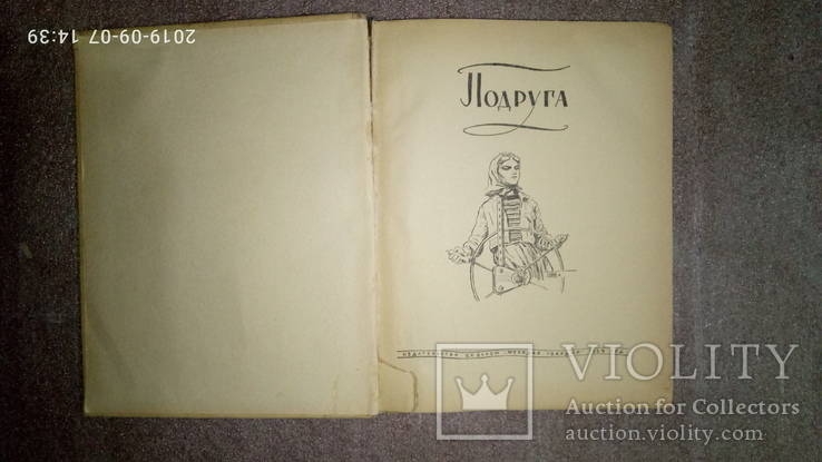 Книга для девочек Подруга СССР, фото №3