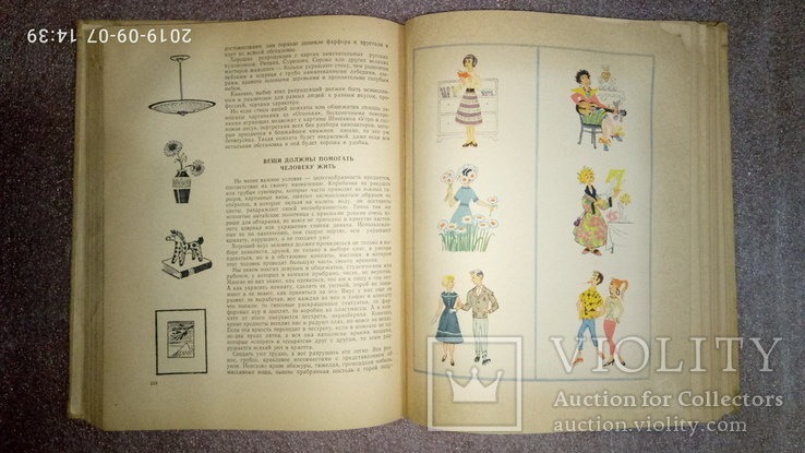 Книга для девочек Подруга СССР, фото №4