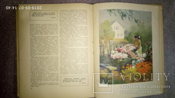 Книга для девочек Подруга СССР, фото №5