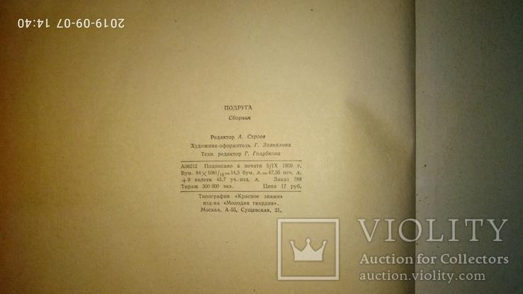 Книга для девочек Подруга СССР, фото №6