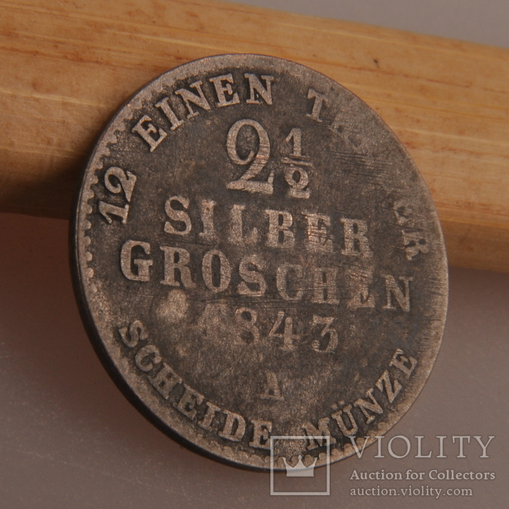 Пруссия 2 1/2 гроша - 2 1/2 Silber groschen 1843 A, фото №5