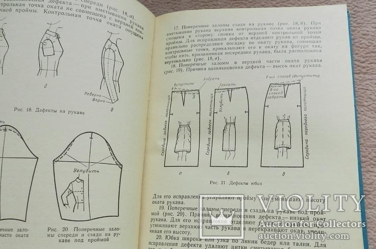 Изготовление моделей платьев по журналам мод. 1970 г, фото №5