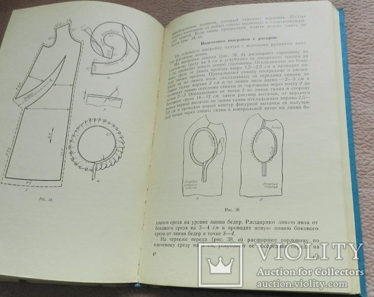 Изготовление моделей платьев по журналам мод. 1970 г, фото №8