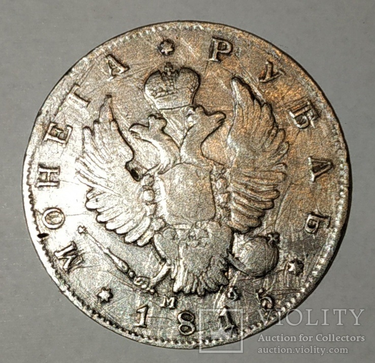 1 рубль 1815 МФ
