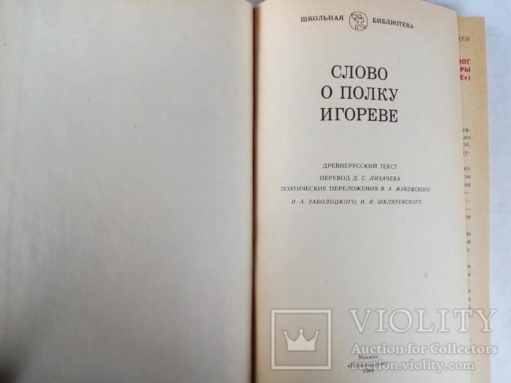 Слово о полку Игореве, фото №5