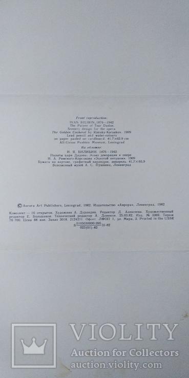 Комплект открыток 16шт., фото №4