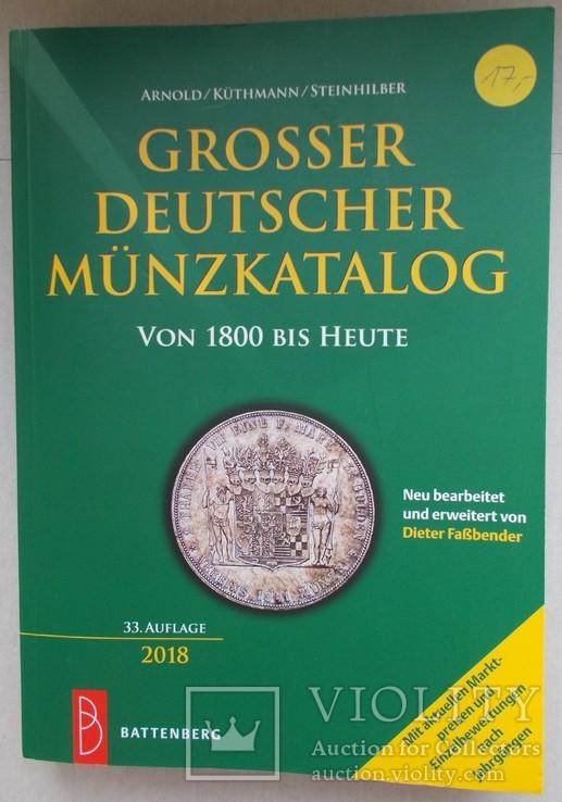 Каталог монет Германии с 1800 по 2018 года.