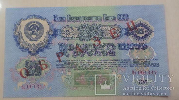 25 рублей 1947 г. образец, фото №3