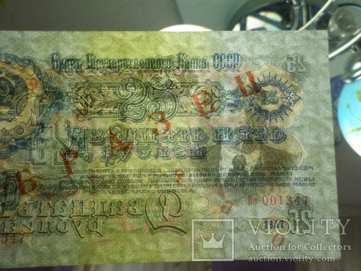 25 рублей 1947 г. образец, фото №4