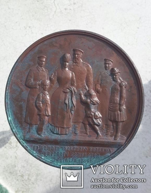 """Медаль """"Чудесное спасение Александра III"""", фото №4"""