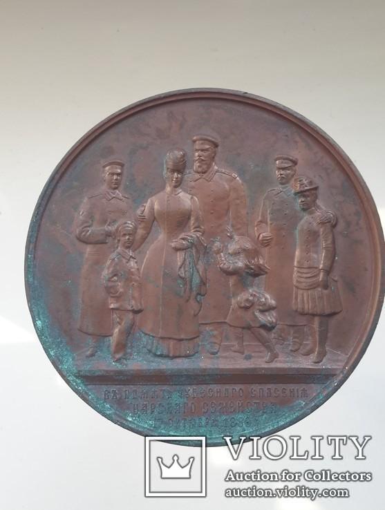 """Медаль """"Чудесное спасение Александра III"""", фото №8"""