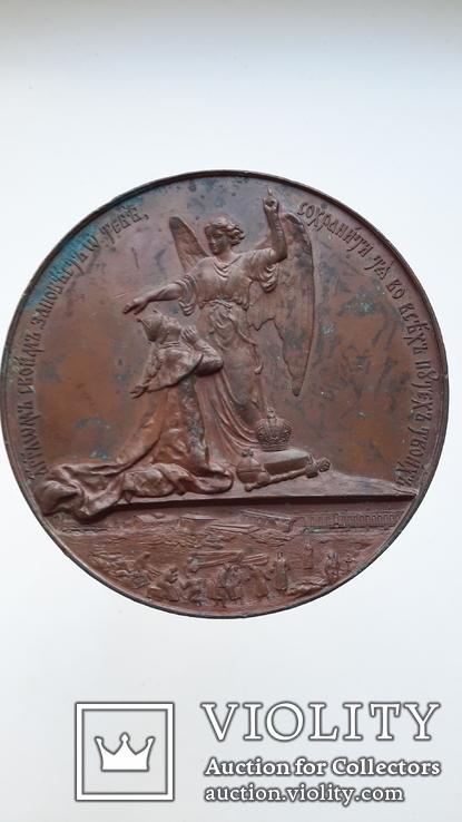 """Медаль """"Чудесное спасение Александра III"""", фото №10"""