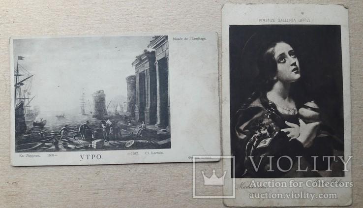 Две открытки , одна В пользу общины св. Евгении, фото №2