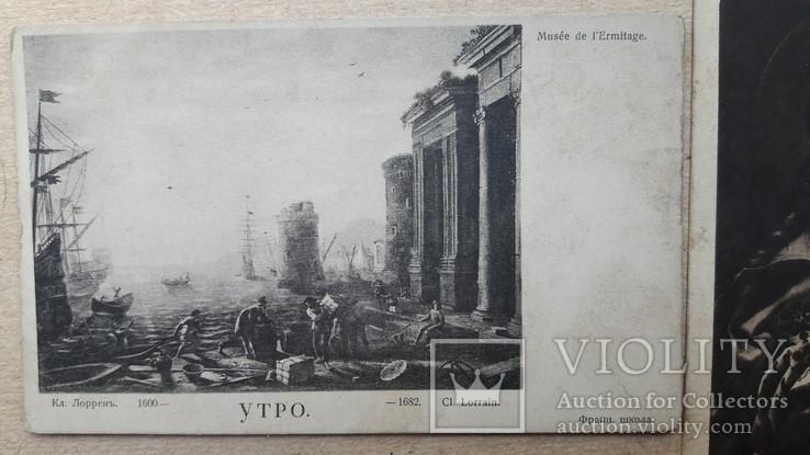 Две открытки , одна В пользу общины св. Евгении, фото №4