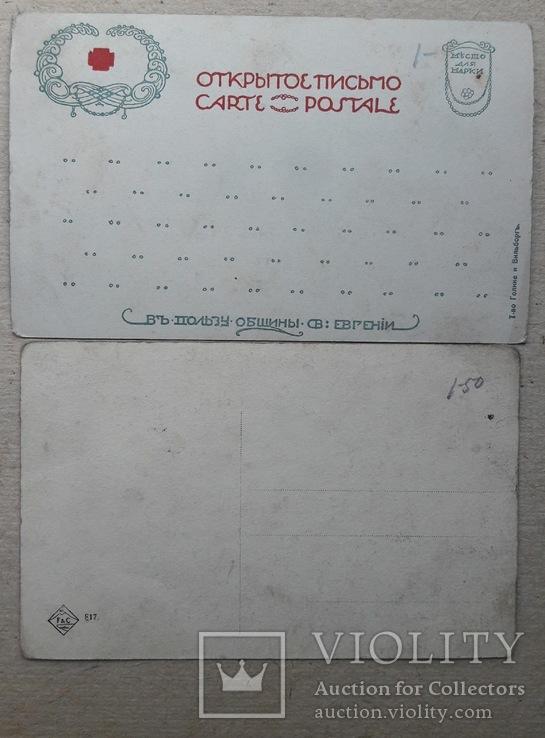 Две открытки , одна В пользу общины св. Евгении, фото №7