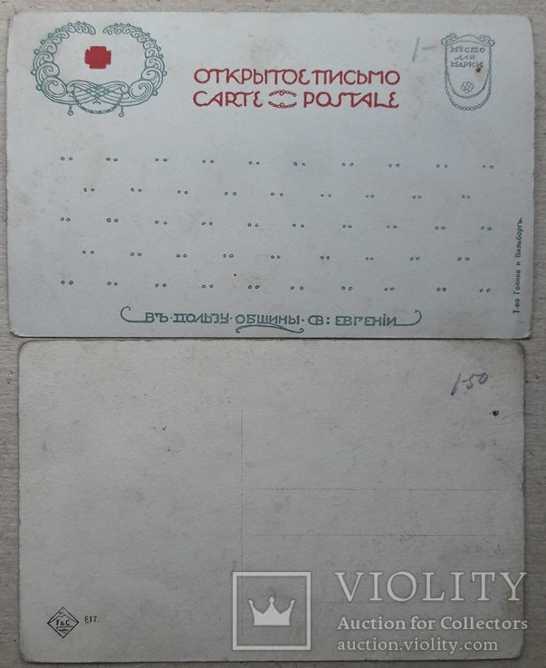 Две открытки , одна В пользу общины св. Евгении, фото №8