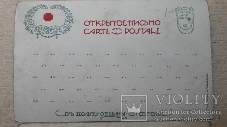 Две открытки , одна В пользу общины св. Евгении, фото №9