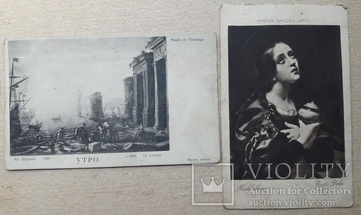 Две открытки , одна В пользу общины св. Евгении, фото №11