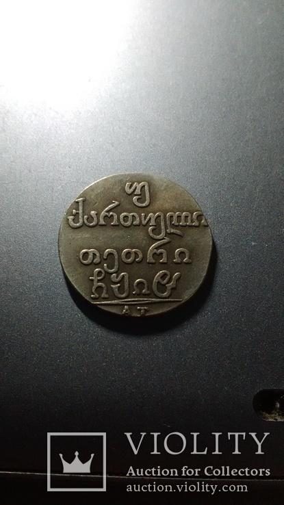 Двойной абаз 1808 года АТ копия монеты для Грузии, фото №2