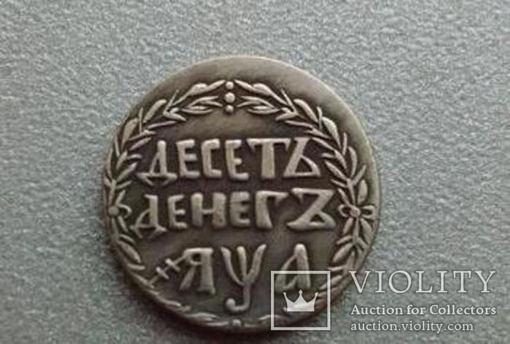 Десять денег 1701 копия монеты Петра I, фото №2