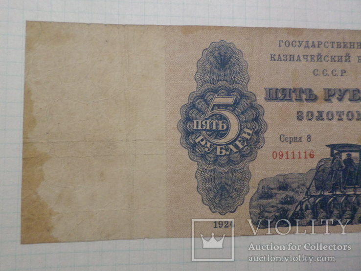 5 рублей 1924 г. 8 серия № 0911116, фото №4