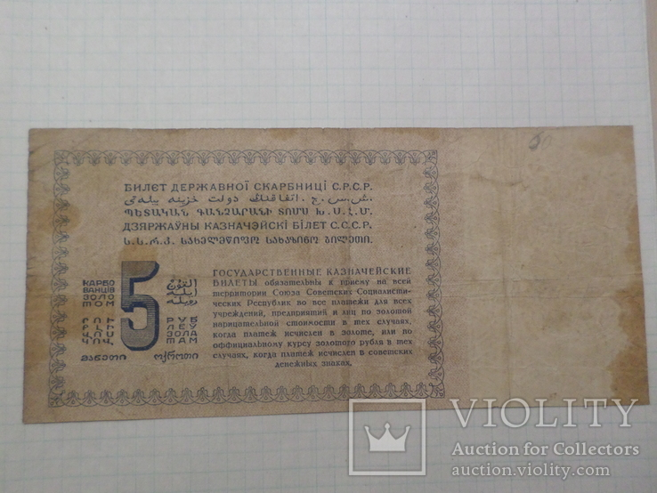5 рублей 1924 г. 8 серия № 0911116, фото №5