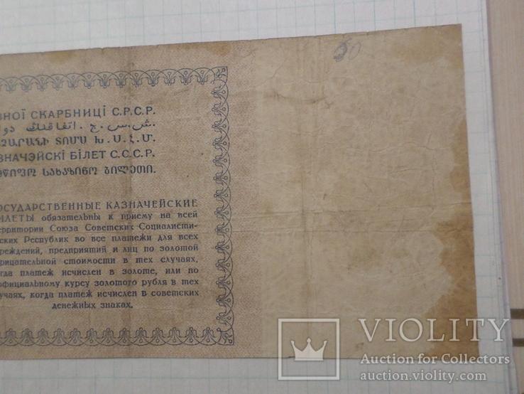 5 рублей 1924 г. 8 серия № 0911116, фото №7